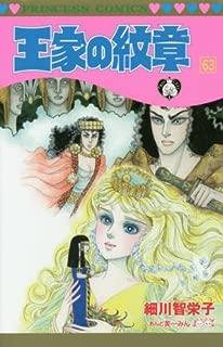 王家の紋章 第63巻 (プリンセスコミックス)