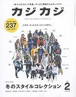 カジカジ 2016年 02 月号 [雑誌]