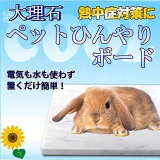 大理石でペットひんやりマット冷却タイルウサギ用 コーナーR加工 30×30cm 熱中症・暑さ対策 イタリア産白大理石ビアンコカラーラ (M)
