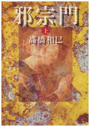 邪宗門〈上〉 (朝日文芸文庫)の詳細を見る