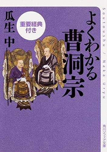 よくわかる曹洞宗 重要経典付き (角川ソフィア文庫)の詳細を見る