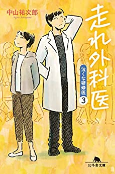 [中山祐次郎]の走れ外科医 泣くな研修医3 (幻冬舎文庫)
