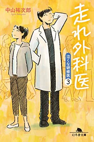 走れ外科医 泣くな研修医3 (幻冬舎文庫)
