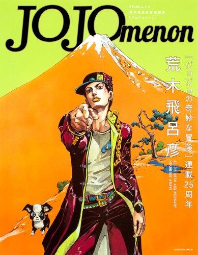 JOJOmenon (集英社ムック)の詳細を見る