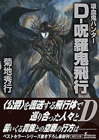 吸血鬼ハンター33 D-呪羅鬼飛行 (朝日文庫)