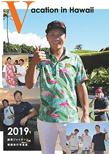 Vacation in Hawaii 読売ジャイアンツ優勝旅行写真集