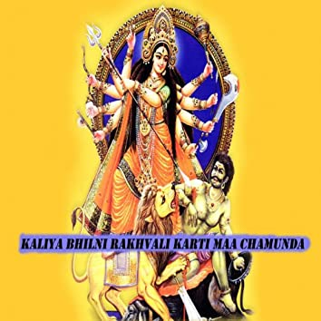 Kaliya Bhilni Rakhvali Karti Maa Chamunda (feat. Rekha)