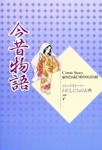 今昔物語 (コミックストーリーわたしたちの古典)