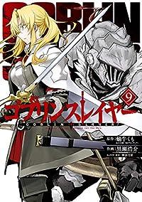 ゴブリンスレイヤー 9巻 (デジタル版ビッグガンガンコミックス)