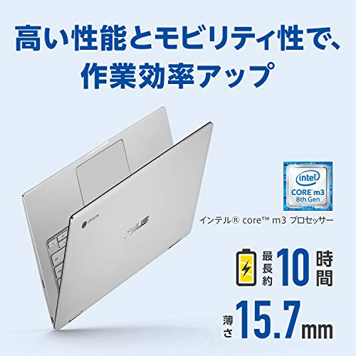51aq+Edzg6L-「ASUS Chromebook Flip C433」は10月に英国で発売。£499(約7万円)から