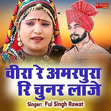 Bheera Re Amar Pura Ri Chudand Laaje (Rajasthani)