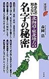 あなたの知らない北海道・東北地方の名字の秘密 (歴史新書)