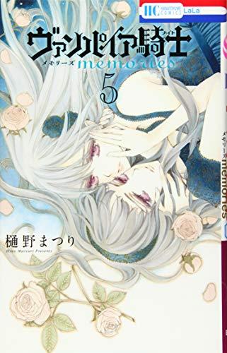 ヴァンパイア騎士 memories 5 (花とゆめCOMICS)