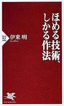 表紙: ほめる技術、しかる作法 (PHP新書) | 伊東明