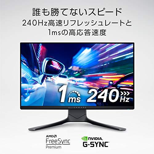 DellALIENWAREゲーミングモニター24.5インチAW2521HF(無輝点3年間交換保証/FPS向き/1ms/240Hz/FreeSync/G-SYNCCompatible/フルHD/IPS非光沢/DP,HDMIx2)