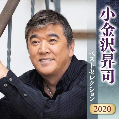 小金沢昇司 ベストセレクション 2020