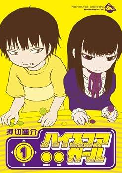 Comic Hi-score Girl Vol.1(Japanese Edition) [Japanese] Book