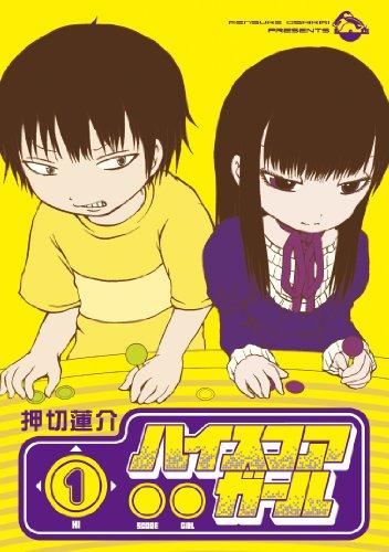 ハイスコアガール(1) (ビッグガンガンコミックススーパー)