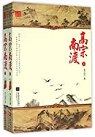 Gaozong of Song Dynasty Escapes to Southern China (Two Volumes) (The Song Dynasty) (Chinese Edition)