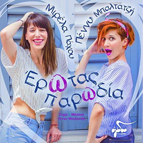 Mirela Pachou & Penny Baltatzi