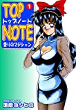 トップ・ノート-香りのマジシャン-(1)