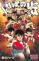 はじめの一歩(128) (講談社コミックス)
