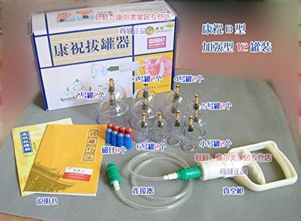 ギャングスターアンドリューハリディ葉を集める話題の吸い玉、カッピング、吸引器/北京康祝抜罐器12PSセット