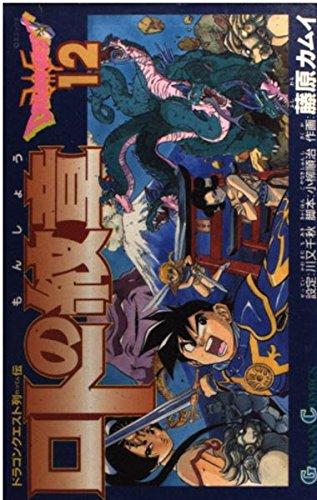 ロトの紋章 12―ドラゴンクエスト列伝 (ガンガンコミックス)の詳細を見る