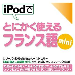 『iPodでとにかく使えるフランス語mini』のカバーアート