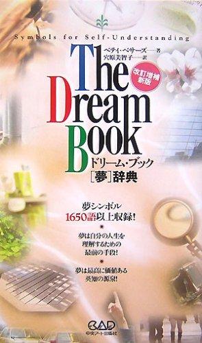 ドリームブック 夢辞典(改訂増補新版)