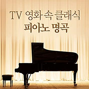 Louis Music - Classic Piano Muisc in the film on TV