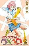 ミリオンの○×△□ 2巻 (デジタル版ガンガンコミックス)