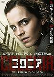 コロニア[DVD]