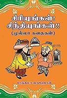Siriyungal! Sindhiyungal!!