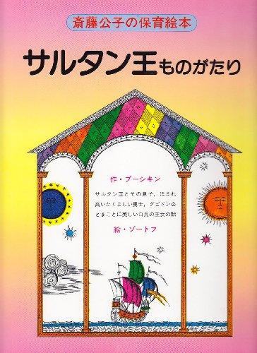 サルタン王ものがたり (斎藤公子の保育絵本)の詳細を見る