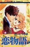 恋物語(2) (フラワーコミックス)