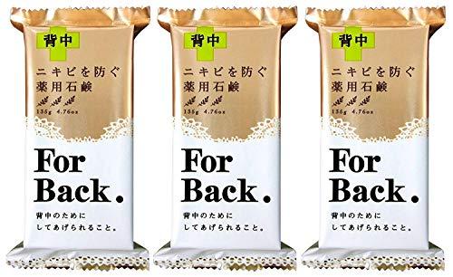 薬用石鹸 ForBack 135g×3個セット