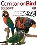 コンパニオンバード no.11―鳥たちと楽しく快適に暮らすための情報誌 Special feature:ハイブリッド考 bird a (SEIBUNDO Mook)