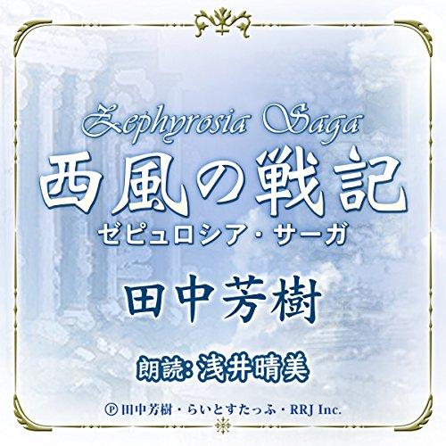 ゼピュロシア・サーガ 西風の戦記 | 田中 芳樹