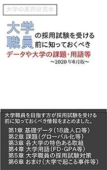 [山田 隆司]の大学職員の採用試験を受ける前に知っておくべきデータや大学の課題・用語等【2020年6月版】