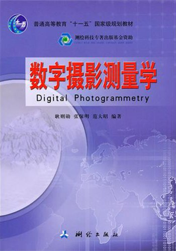 Digital Photogrammetry (Chinese Edition)