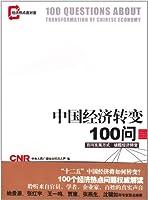 中国经济转变100问