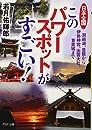 日本全国 このパワースポットがすごい! 洞爺湖、皇居から伊勢神宮、出雲大社、首里城まで