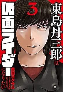 東島丹三郎は仮面ライダーになりたい コミック 1-3巻セット