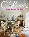 クレディVOL.2 女性の夢を叶える住宅誌