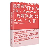 The Addict (Chinese Edition)