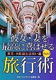 彼女・妻を最高に喜ばせる旅行術 (東京-大阪誕生日祝い編part1): サプライズ旅行や素敵な食事で彼女や奥さんを喜ばせてあげて、あなた自身も楽しめる、とっておきの旅行プラン。旅行を通してパートナーを感動させハッピーにして最高に幸せな関係を築くための方法をお教えします (旅行ガイドブック)