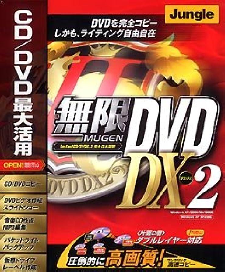 汚染する辞書暴力的な無限DVD DX 2