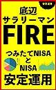 底辺サラリーマンからのFIRE!つみたてNISAとNISAで安定運用