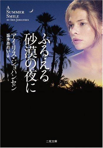 ふるえる砂漠の夜に (二見文庫 ザ・ミステリ・コレクション ジ 3-28 )